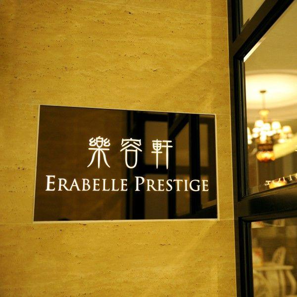 Erabelle Prestige VivoCity Branch